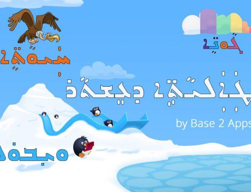 Ishtar Games